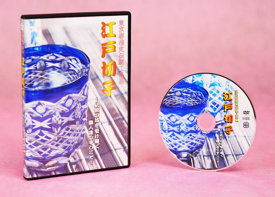 DVD 「江戸切子」〜東京都指定伝統工芸品〜