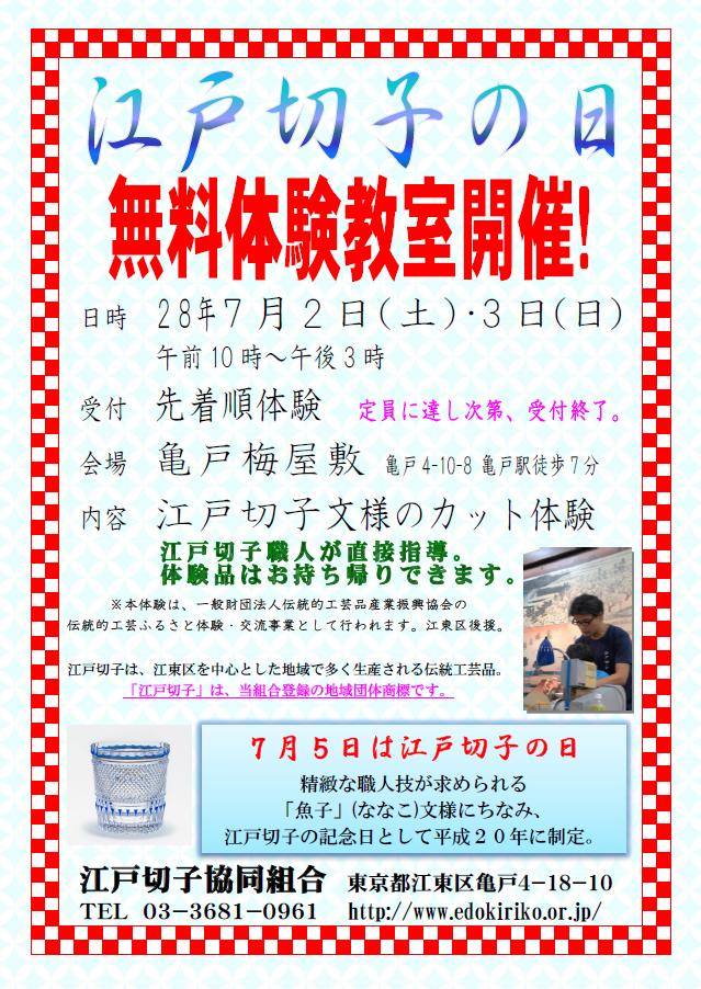 7/5は江戸切子の日