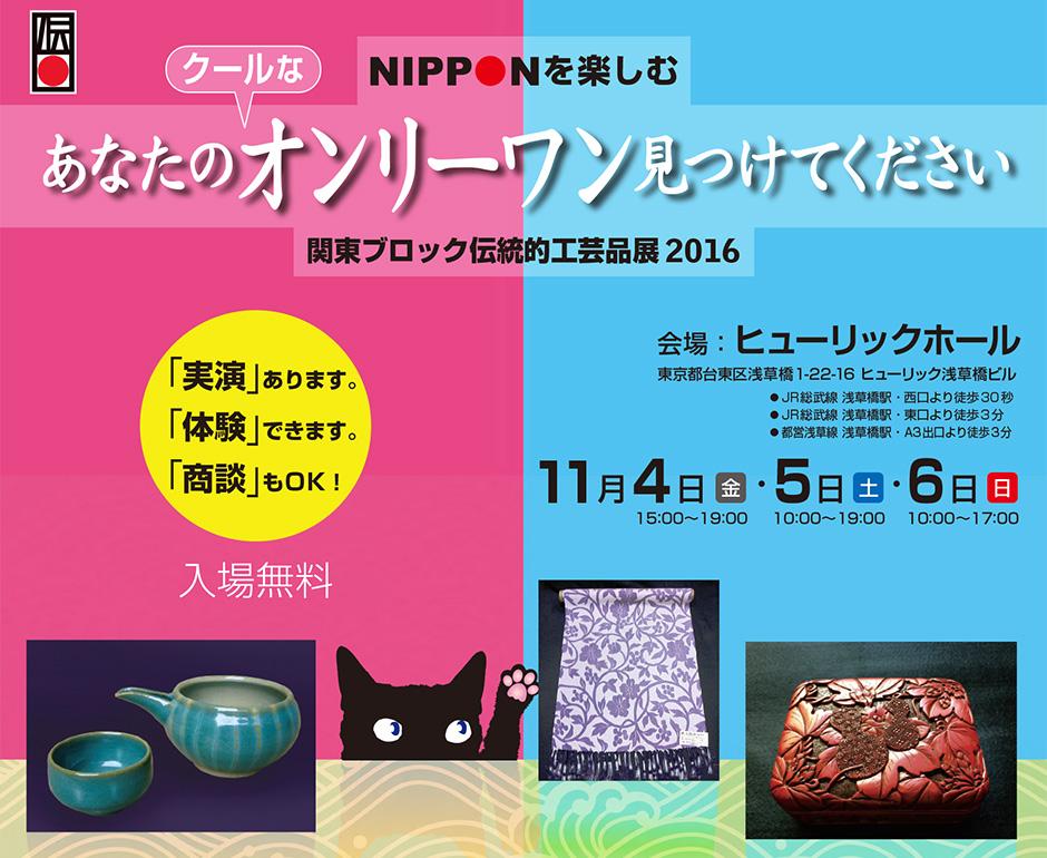 関東ブロック 伝統的工芸品展2016