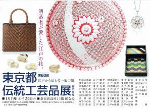 第60回東京都伝統工芸品展
