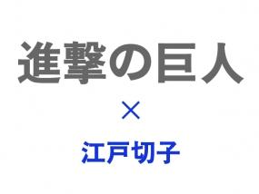 進撃の巨人×江戸切子