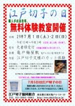 7月5日は江戸切子の日